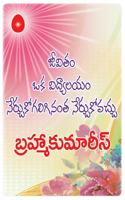 OMSHANTIWORLD | BK SHIVANI: Telugu Thoughts For Daily Life