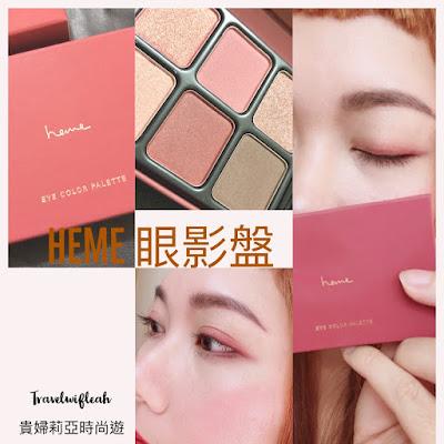 Heme六色眼影盤, 紅梨 Red Pear 試色及妝容分享