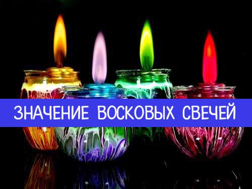 Симороним с красными свечами на сексуальность