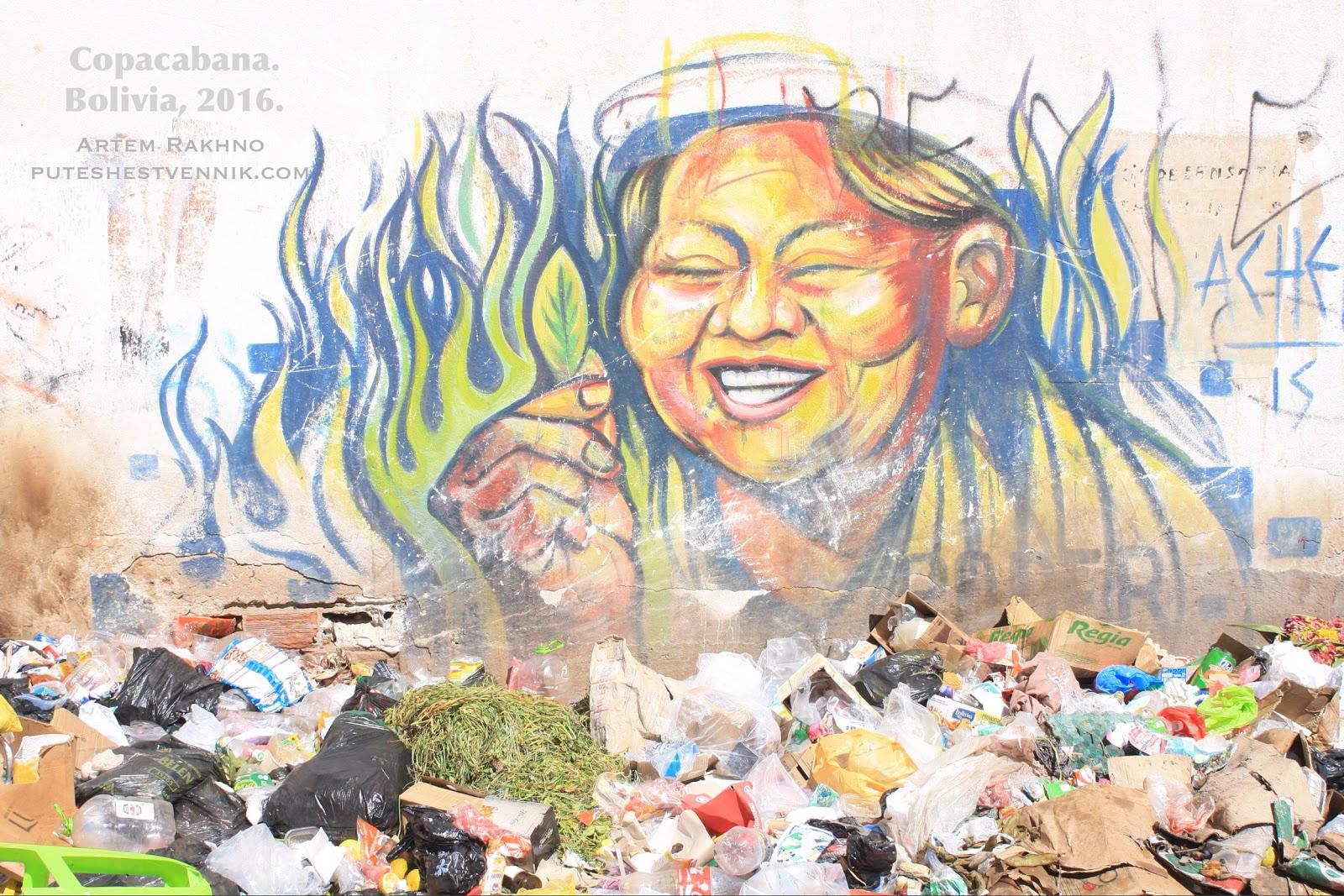 Граффити в Боливии