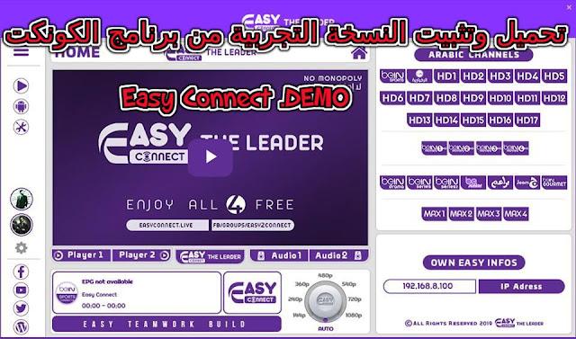 تحميل وتثبيت النسخة التجربية من برنامج إيزي كونكت | EasyConnect موقع سوفت سلاش