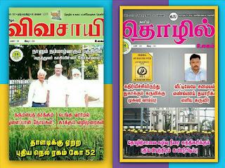 விவசாயி&தமிழ் தொழில் IMG-20171206-WA0008