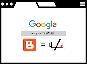 Bloggerの画像容量は制限なし?Blogger画像の2つの保存先