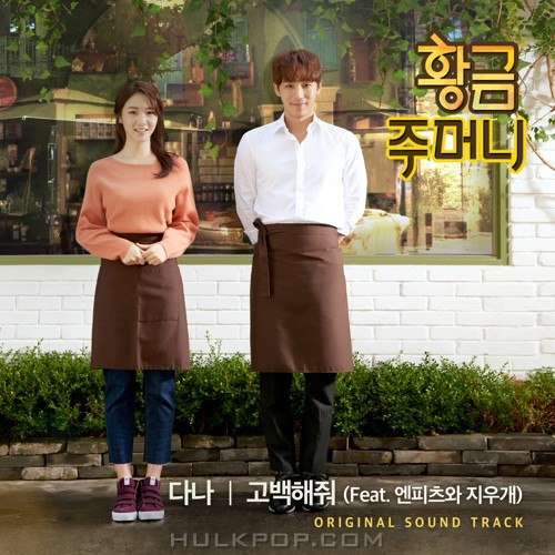 Dana – Golden Pouch OST Part.1