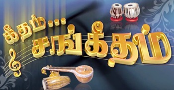 Geetham Sangeetham | Devotional | Ep 7 | IBC Tamil Tv