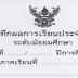 ปพ.5 สำหรับ ร.ร.มัธยมศึกษา Version 2016.11  (V.3.0)