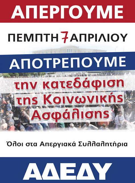 24ωρη απεργία της ΑΔΕΔΥ την Πέμπτη 7 Απριλίου