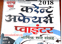 ghatna-chakra-current-affairs-pointer-yearly-magazine-2018