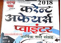 ghatna-chakra-current-affairs-pointer-yearly-magazine-2018