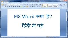 MS Word क्या है? संपूर्ण जानकारी