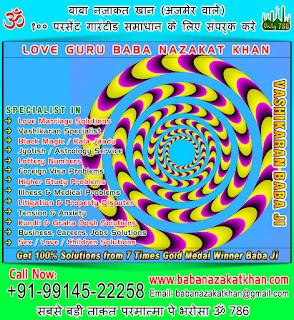 Vashikaran Specialist in India Punjab Ludhiana +91-99145-22258 +91-89689-15987 http://www.babanazakatkhan.com