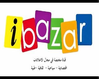 تردد قناة بازار IBAZAR النايل i+bazar.jpg