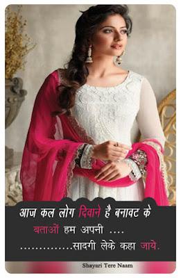 Love-Shayari-Apani-Sadagi-Leke-Kaha-Jaye