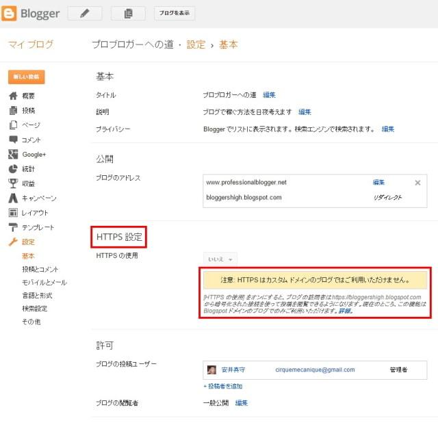 Bloggerのhttps化_1