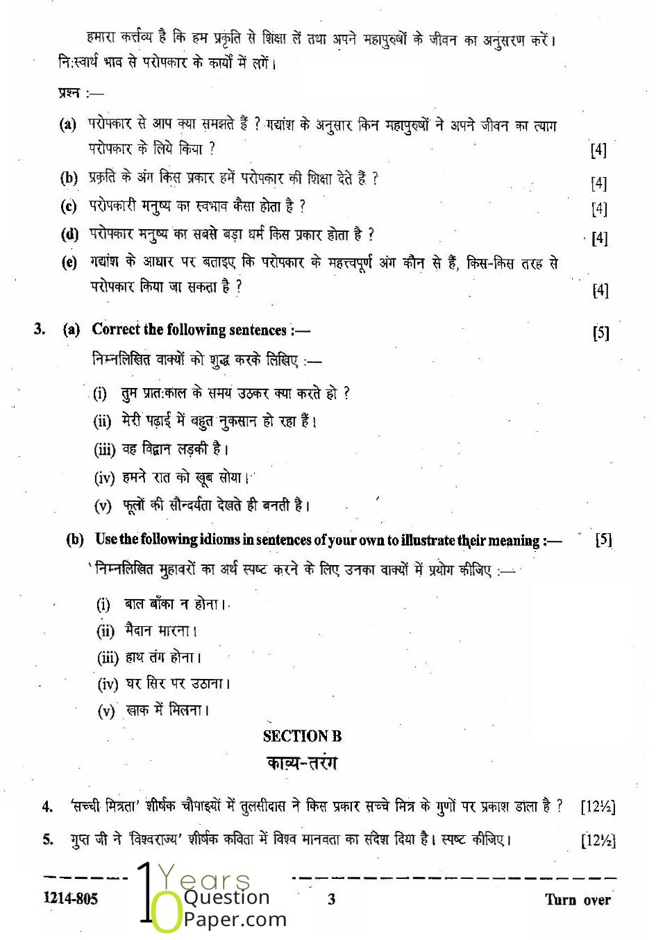 ISC 2014 Hindi Class 12 Board Question Paper 10 Years