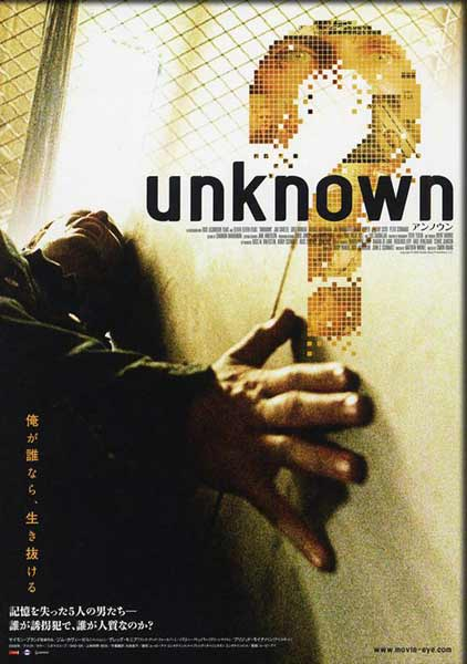Unknown รอดรู้…รู้ไม่รอด [HD][พากย์ไทย]