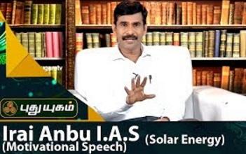 Irai Anbu I.A.S Motivational Speech (2)   Solar Energy   Puthuyugam Tv