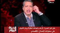 برنامج الحياة اليوم مع تامر أمين حلقة الثلاثاء 13-12-2016