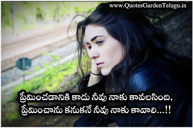 Touching love thoughts quotes in telugu