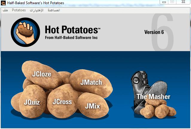 تحميل Hot potatoes برنامج تصميم التمارين التفاعلية مع الشرح