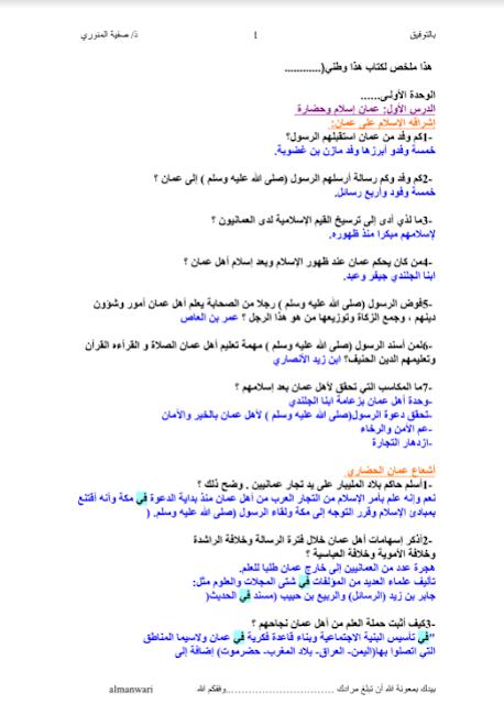 ملخص واختبارات وحل انشطة لهذا وطني للصف الثاني عشر