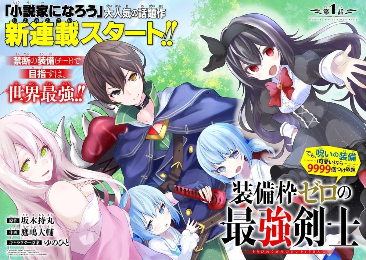 Soubiwaku Zero no Saikyou Kenshi demo, noroi no soubi (kawaii)nara 9999-ko tsuke-houdai