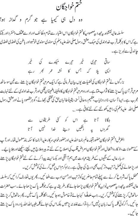 Lataif E Ashrafi Epub