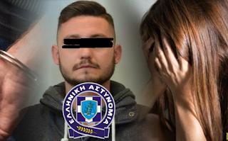 Στη δημοσιότητα τα στοιχεία του 23χρονου που με τη βια εξανάγκασε 16χρονη μαθήτρια σε ασελγείς πράξεις