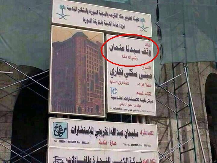 Namun satu hal yang mengherankan, saat ini Utsman bin Affan memiliki rekening atas nama beliau dan tagihan listriknya juga atas nama beliau. Bahkan saat ini ada sebuah hotel bintang 5 yang sedang dibangun didekat Masjid Nabawi atas nama beliau juga. Padahal beliau telah wafat tahun 35 H atau 1400 tahun yang silam. Lalu bagaimana hal itu terjadi?
