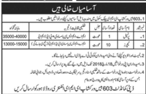 Jobs In Pak Army 2018 for Teacher and Principal in 603 Base Workshop EME Public School
