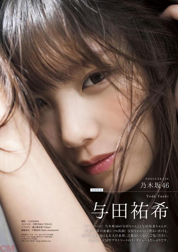 [CM NOW] 2020.03-04 VOL.203 与田祐希 - Girlsdelta