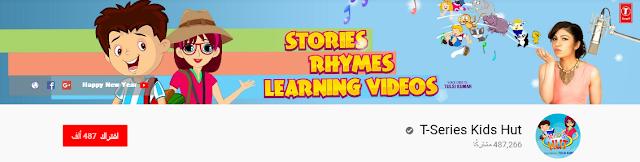 قناة T-Series Kids Hut لقصص ما قبل النوم للاطفال
