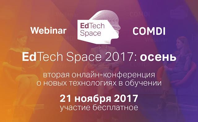 конференция о новых технологиях в обучении