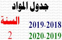 جدول المواد السنة الثانية ابتدائي / أساسي 2018-2019 و2019-2020 - الموسوعة المدرسية