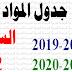 جدول المواد : السنة الثانية ابتدائي / أساسي 2018-2019 و2019-2020