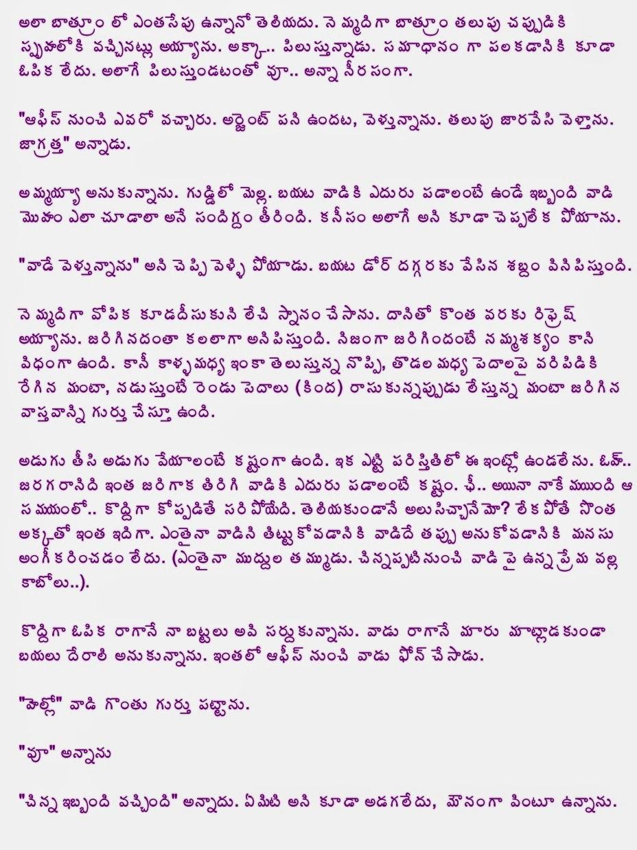 Telugu akka tho sex stories  Telugu akka tho sex stories