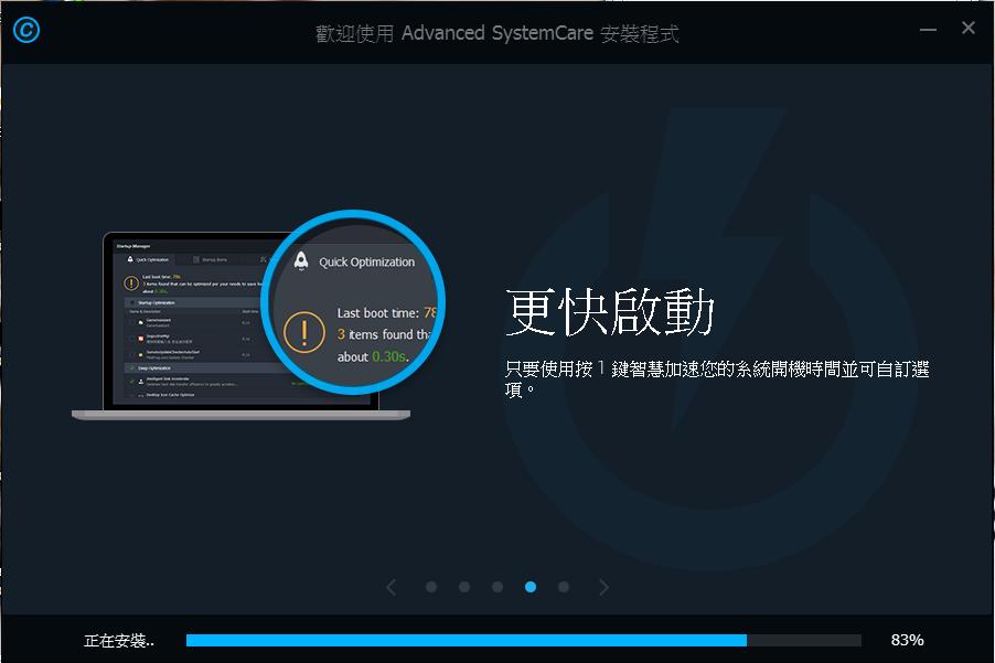 Image%2B007 - 【2017最新金鑰】IObit Advanced System Care 10.4 Pro 合法正版授權免破解!