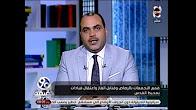 برنامج 90 دقيقه حلقة الجمعه 21-7-2017