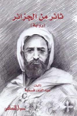 ثائر من الجزائر (رواية) pdf
