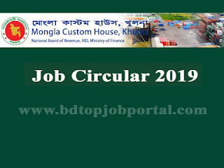 Mongla Custom House Job Circular 2019
