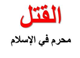 الشافعية فقه - الجنايات - القتل  ج 33