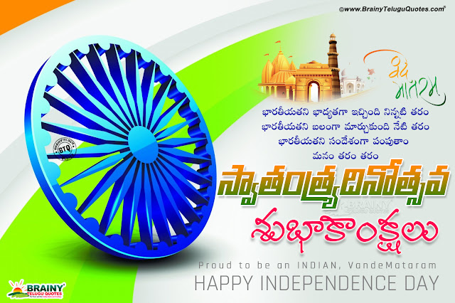 Independence day all time best greetings in Telugu, Telugu independence day patriotic Speeches, Independence day Significance and History in Telugu