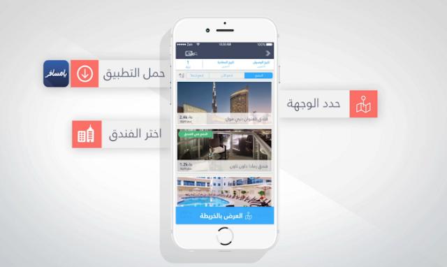 تطبيق يامسافرyamsafer لحجز غرف الفنادق في جميع انحاء العالم بأقل ثمن