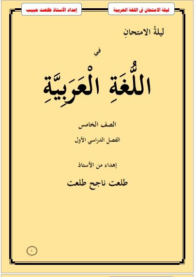 ليلة الامتحان في اللغة العربية للصف الخامس