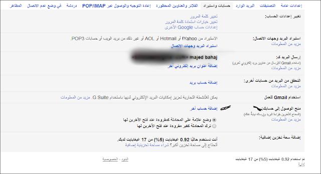 طريقة منح حق الدخول إلى حسابك Gmail من خلال إضافة مفوض