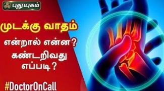 Doctor On Call 12-03-2020 Puthuyugam Tv