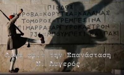 Ν. Λυγερός Συνέντευξη: Το δικαίωμα στην ιστορία. Λίγο πριν την Επανάσταση (& Βίντεο)