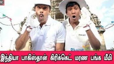Ind vs Pak Cricket Match Tamil Meme