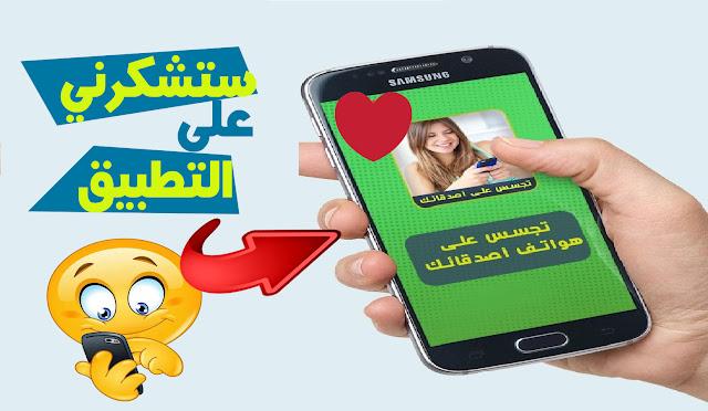 خطير ! باستعمالك لهذه التطبيقات أتحدى أي شخص بأن يتجسس على هاتفك أو يخترقه