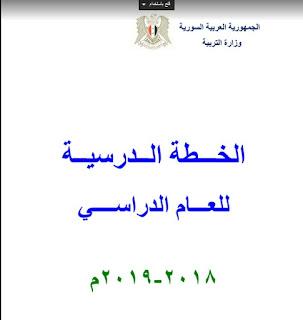 الخطة الدرسية للعام الدراسي 2018-2019 سوريا